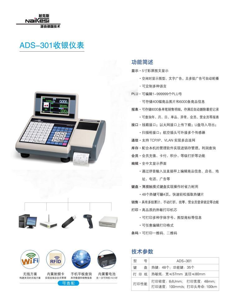 ADS-301收银仪表2.jpg